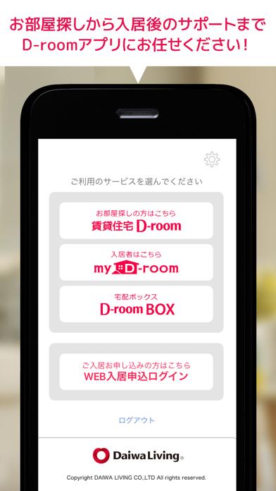 D-roomアプリ - ダイワハウスの物件情報のおすすめ画像2