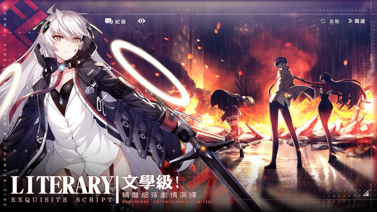 未來戰 screenshot-1