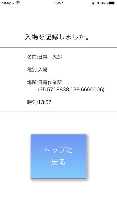 入退記録(NeoFace Cloud GPS連携サービス)のスクリーンショット2