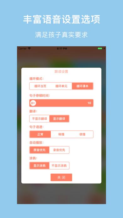 北师小英-北师大版小学最新英语教材(北京地区英语) screenshot two