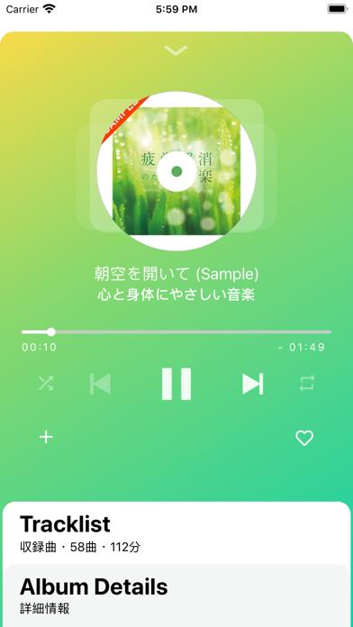 癒しの音楽聞き放題~サウンドサプリのおすすめ画像3