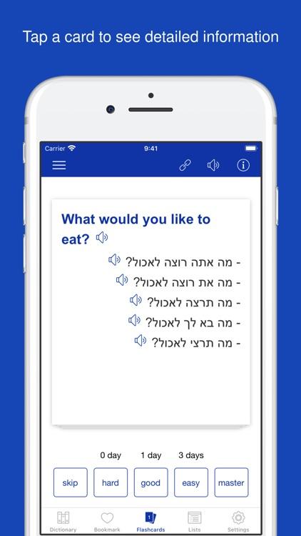 English Hebrew Sentences