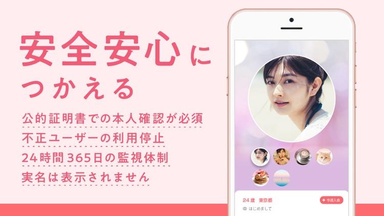 出会い with(ウィズ) 婚活・マッチングアプリ screenshot-4