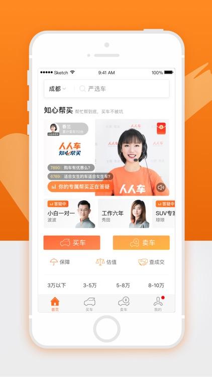 人人车二手车-二手车交易专业平台 screenshot-5