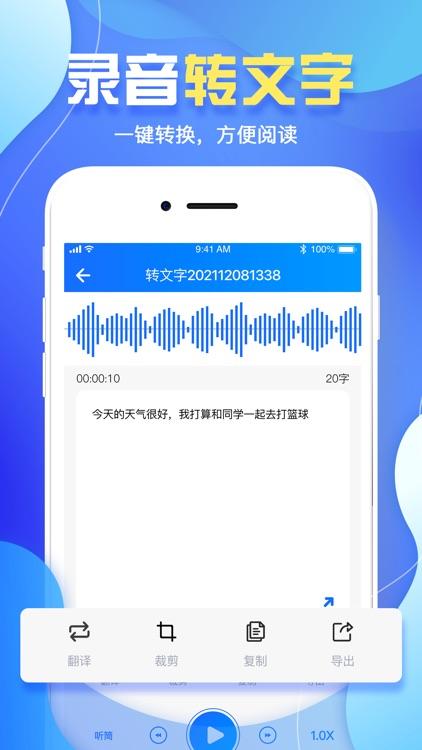 录音机-语音备忘录音软件