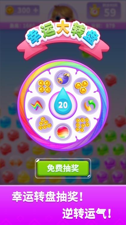宝石消不停:天天爱消除 screenshot-3