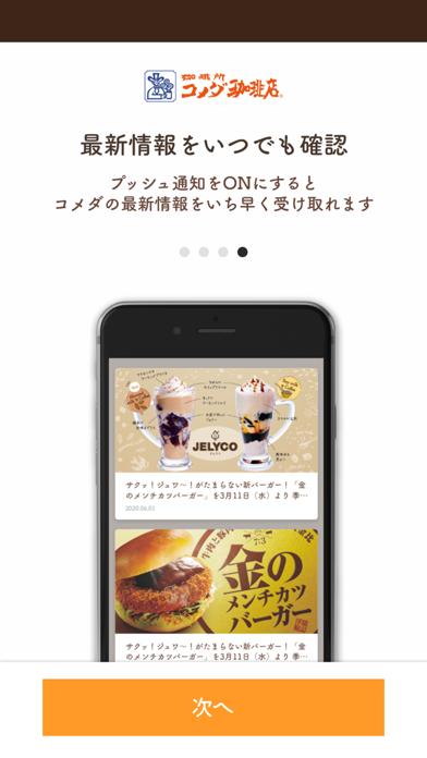 コメダ珈琲店公式アプリのおすすめ画像5