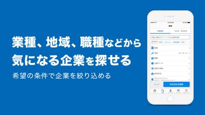 リクナビ2022 2022卒向け就職アプリのおすすめ画像2