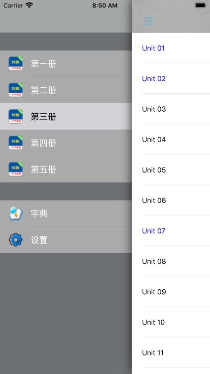 刘毅一口气英语全五册 screenshot-3