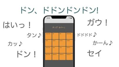 JunDrumPad紹介画像1