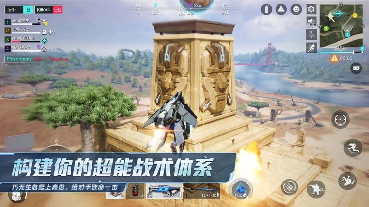 量子特攻 screenshot-8