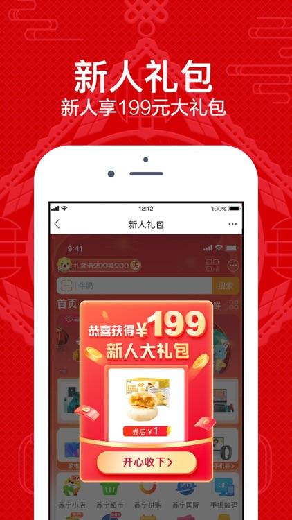 苏宁易购-春节不打烊 screenshot-3
