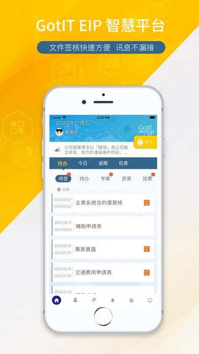 郁天GotIT EIP智慧平台(專業版)屏幕截图2
