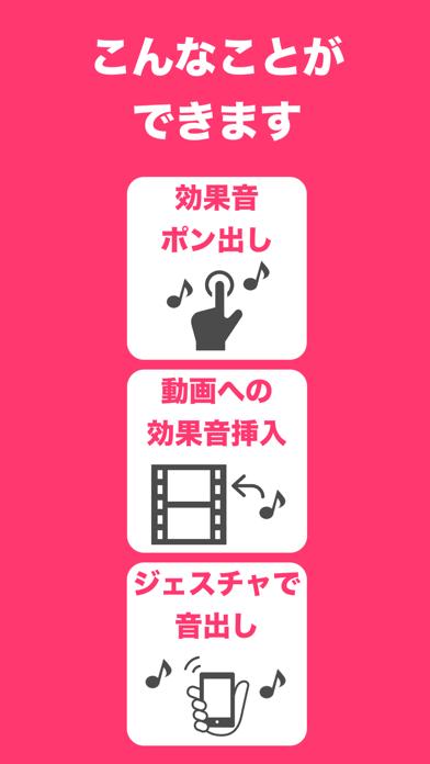 効果音アプリのおすすめ画像2