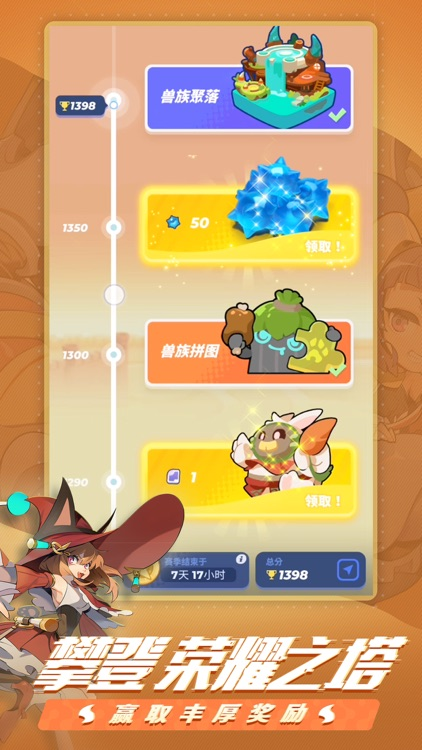 伊甸之战 screenshot-3