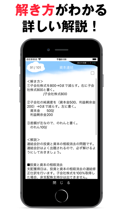 パブロフ簿記2級商業簿記 ScreenShot5