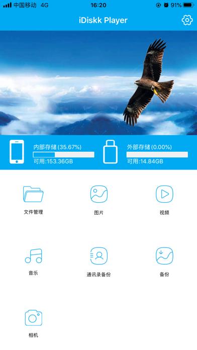 iDiskk Playerのおすすめ画像2