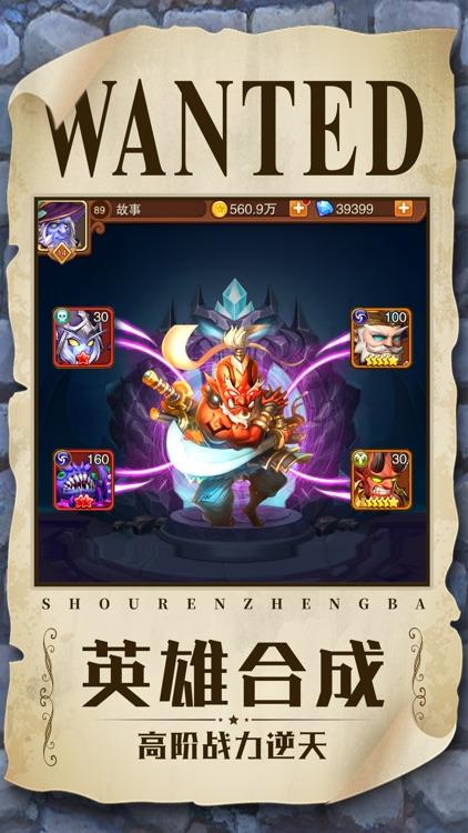 英雄战歌-崛起 screenshot-4