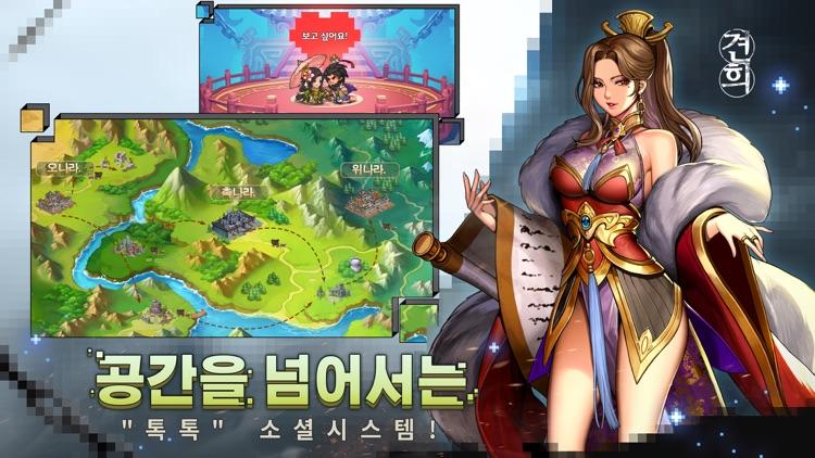 톡톡삼국지-난세영웅,삼국난무 screenshot-4