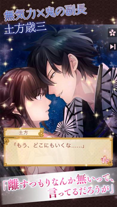 イケメン幕末◆運命の恋 女性向け乙女・恋愛ゲーム ScreenShot1