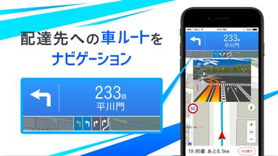配達アプリ-ゼンリン住宅地図でサポート ScreenShot3