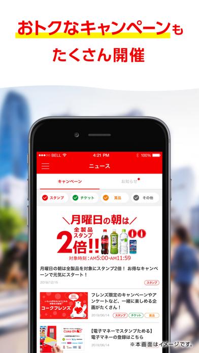 Coke ON(コークオン) ScreenShot3