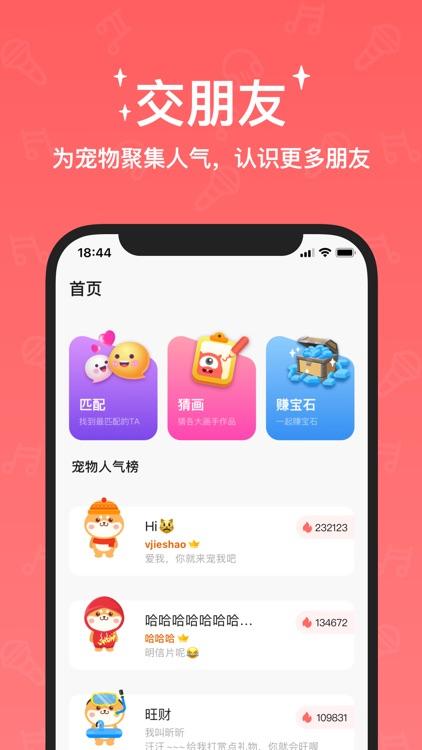 宠我 - 语音聊天交友处cp screenshot-5