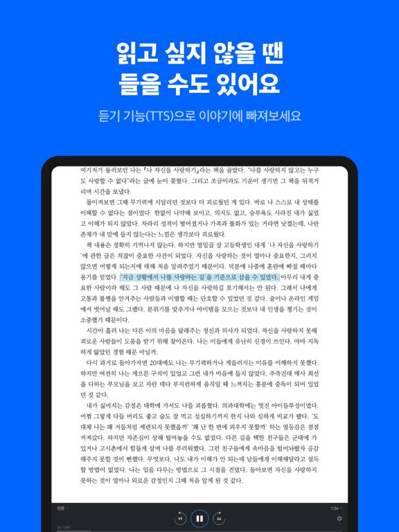 리디북스 - 웹툰, 웹소설부터 전자책까지!のおすすめ画像6