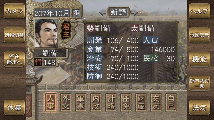 三國志Ⅶ screenshot-3