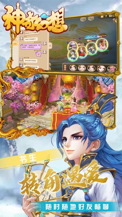 神奇幻想-年度西游题材回合巨作 screenshot-4