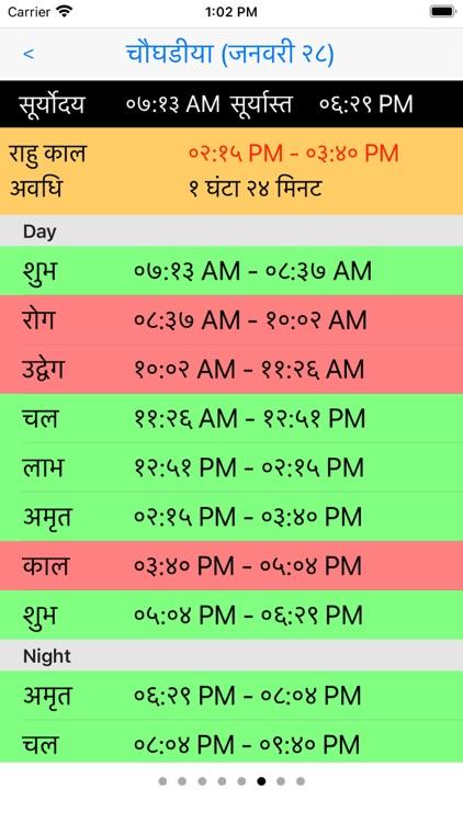 Hindu Calendar screenshot-8