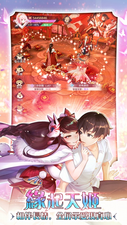 天姬物語 screenshot-5