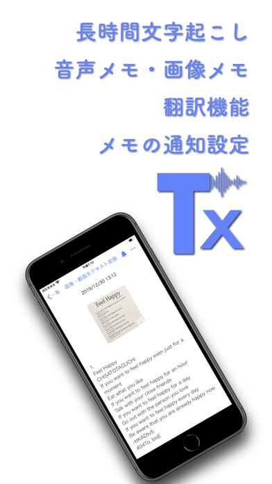 録音,文字起こし,テキスト変換 Texter(テキスター)のおすすめ画像1