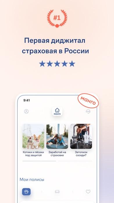 МангоСтрахованиеСкриншоты 1