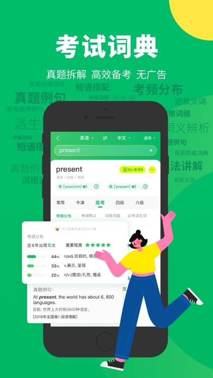 搜狗翻译-多语种文档拍照翻译神器 screenshot-3