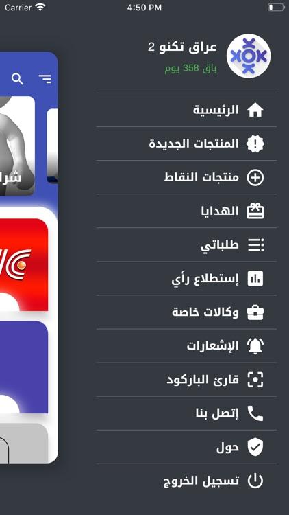 Electricity World screenshot-4