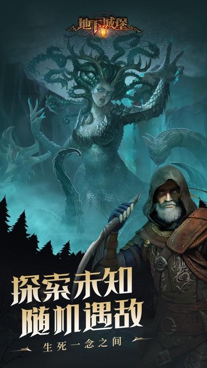 地下城堡2: 黑暗觉醒 screenshot-3