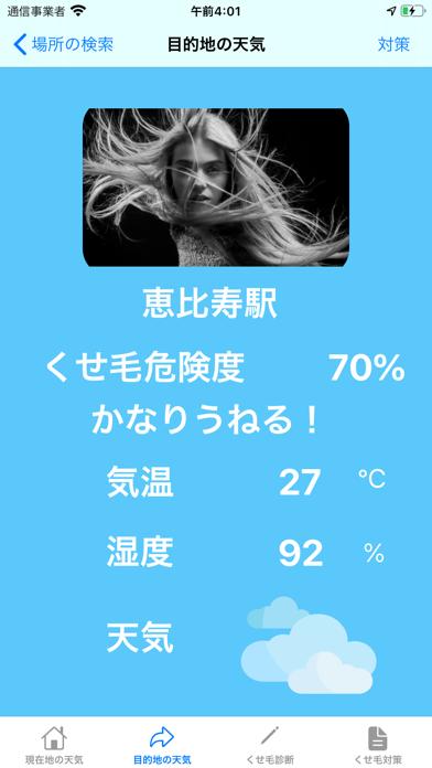 HairForecast screenshot 1