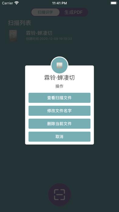 PDF转换器-相片转换PDF神器 3