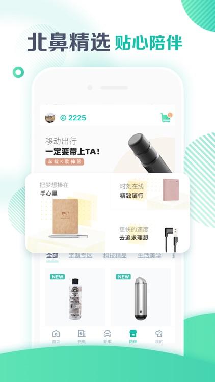 广汽埃安 screenshot-3