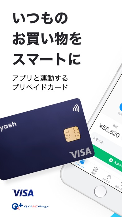 Kyash(キャッシュ)-Visaカードやスマホでタッチ決済のおすすめ画像1