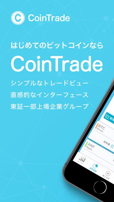 CoinTrade紹介画像1