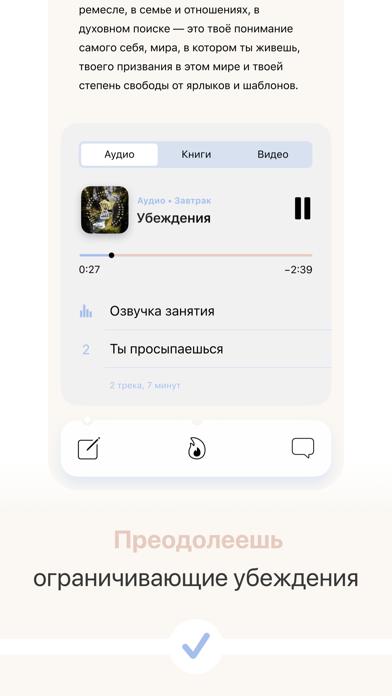 Завтрак —личностный рост screenshot 5