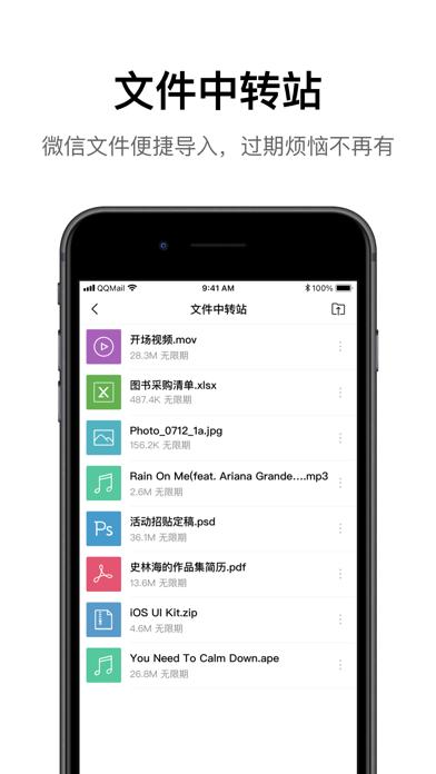 QQ邮箱のおすすめ画像6