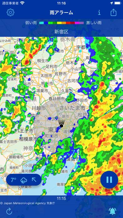 雨アラーム ScreenShot1