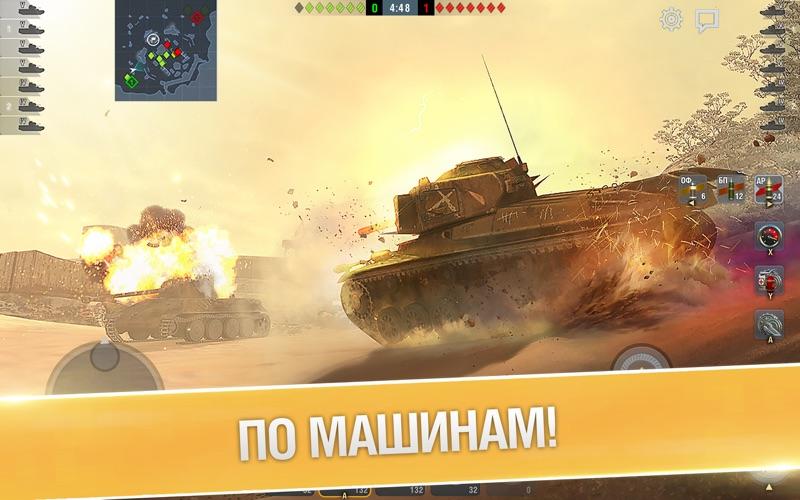 World of Tanks Blitz скриншот программы 7