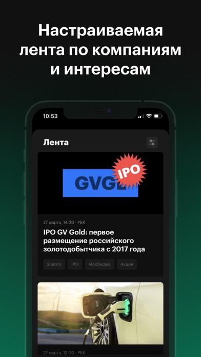 РБК ИнвестицииСкриншоты 5