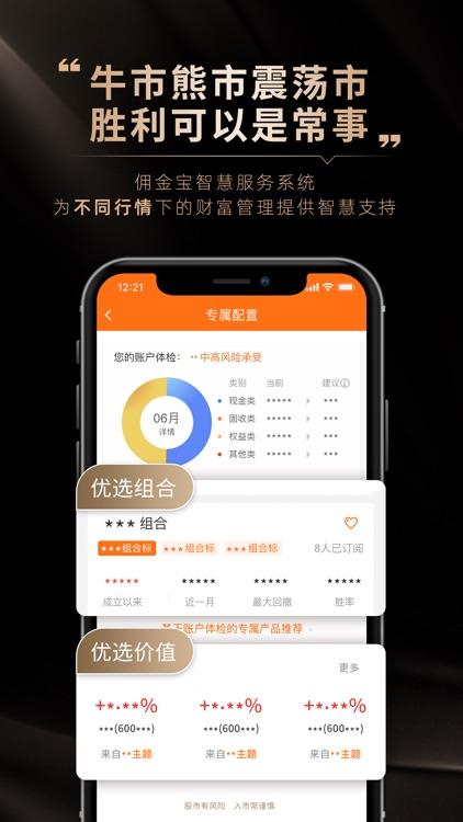 国金佣金宝-股票开户 炒股理财 screenshot-3