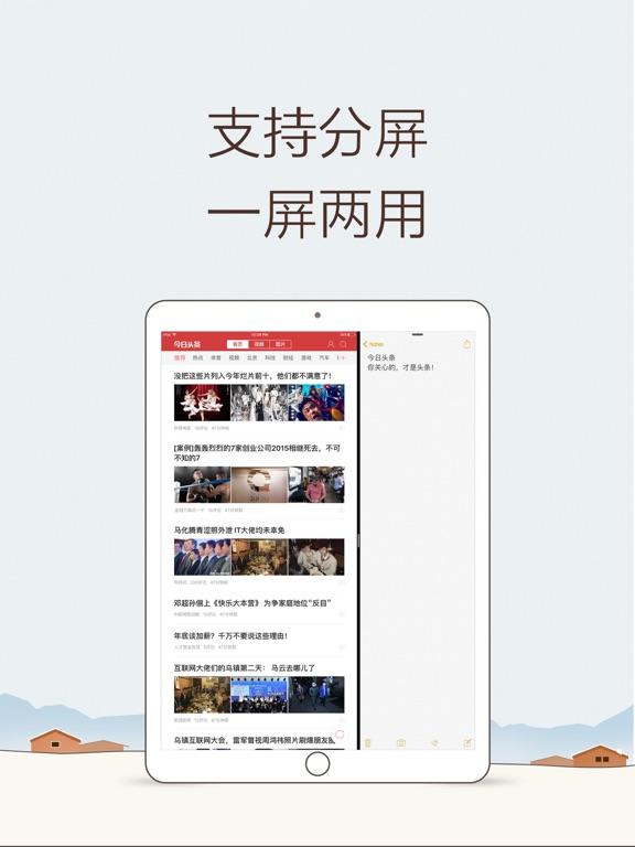 Screenshot #6 pour 今日头条