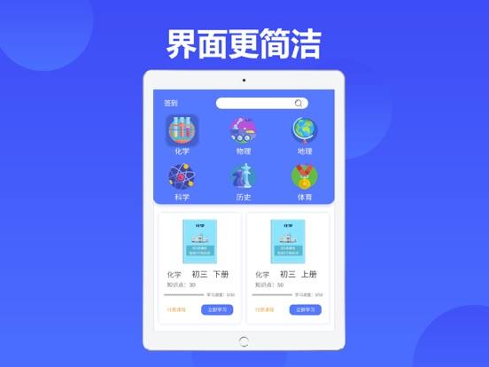 七三课堂 screenshot 11